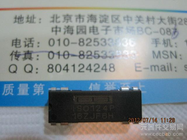 打印 ISO124P图片 DIP 11 北京万芯恒达商贸易中心 元器件交易网
