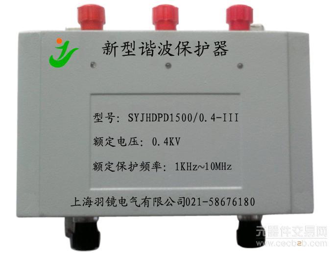 供应SYJ系列新型谐波保护器图片 SYJHDPD1500图片 SYJ 上海羽镜电
