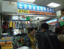 北京安达远宏科贸中心