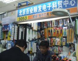 北京百业顺发电子科贸中心
