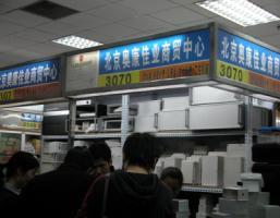 北京翔宇星通科技发展中心