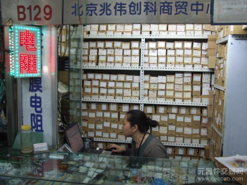 北京兆伟创科商贸中心
