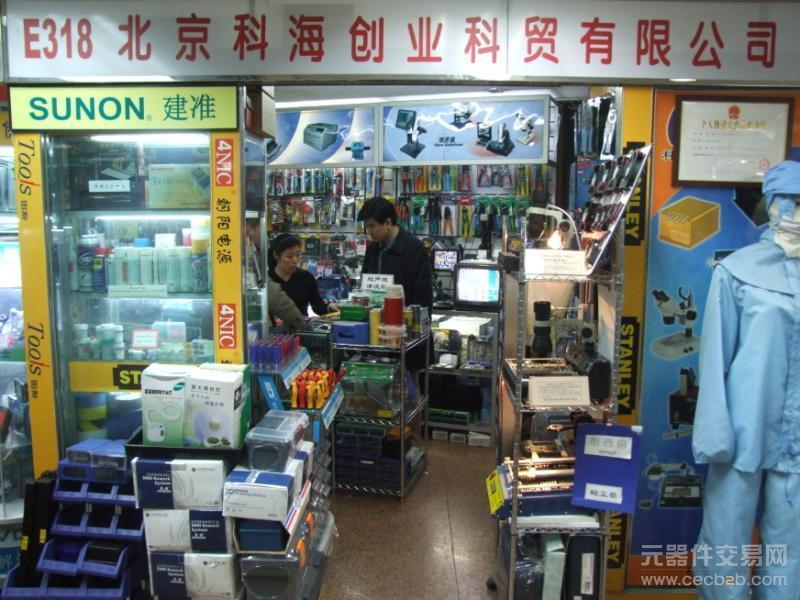 北京科海创业科贸有限公司