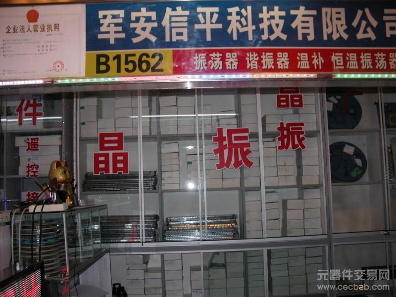 北京军安信平科技有限公司