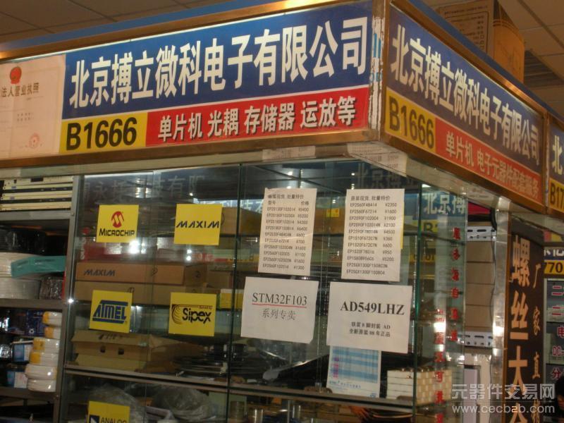 北京搏立微科电子有限公司