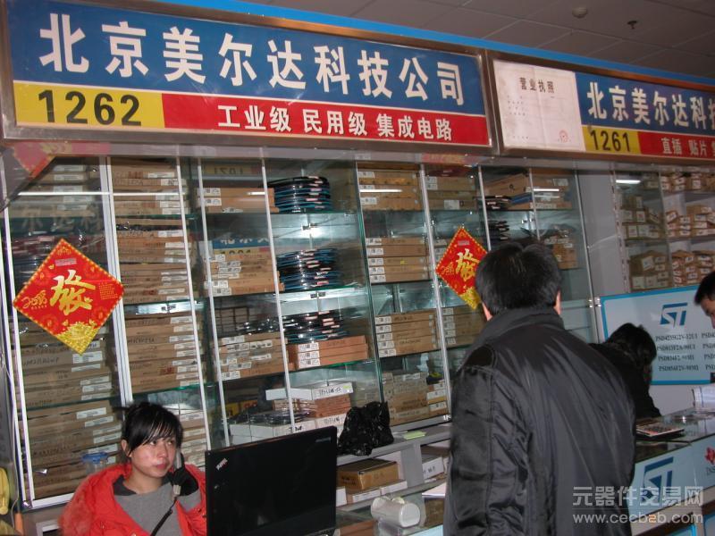北京美尔达科技发展有限公司