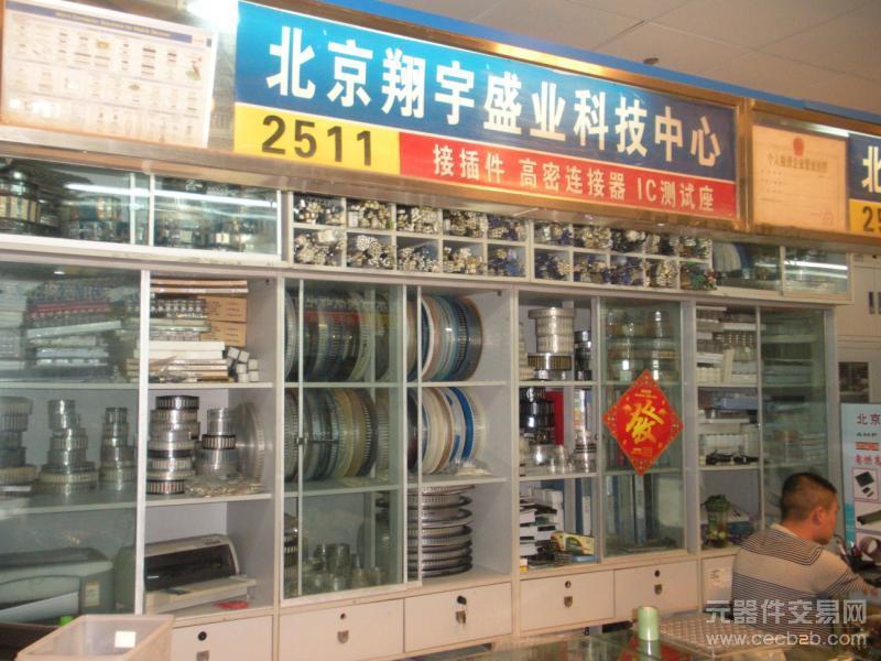 北京翔宇盛业电子科技发展中心