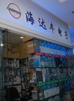 深圳市海达丰电子有限公司