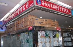 深圳市源兴鹏电子有限公司