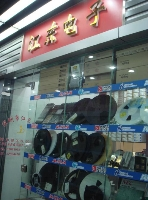 深圳市江东电子技术有限公司
