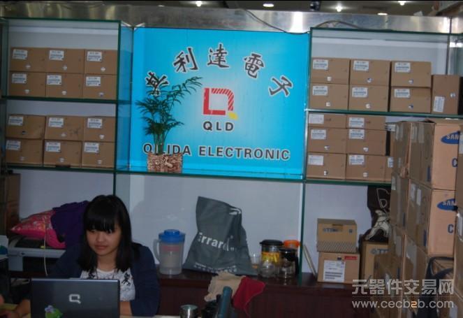 深圳市其利达电子有限公司