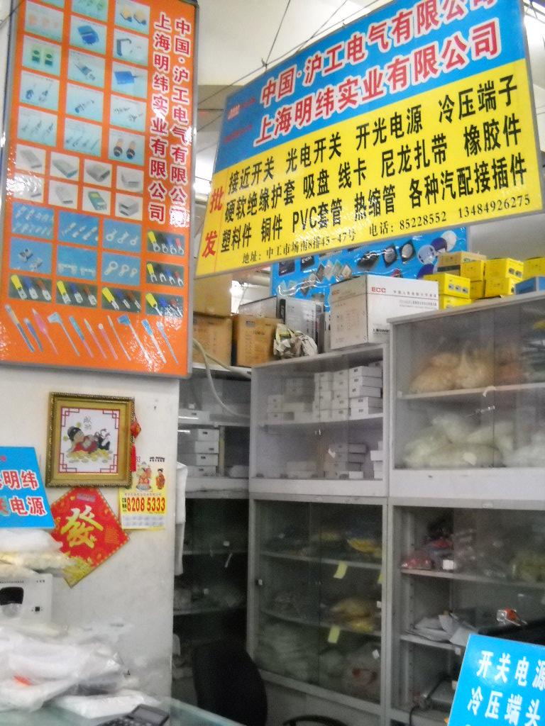 陕西中工电子市场沪工自动化