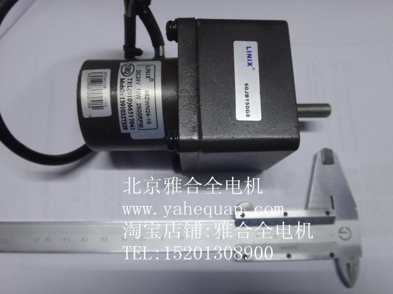 全新高品质直流无刷减速电机24v 10w 45zwn24-10可调速正反转刹车