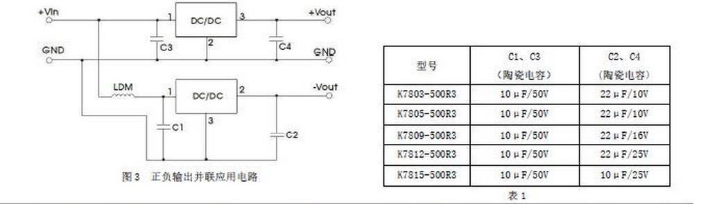 稳压非隔离电源模块 k7812-500r3