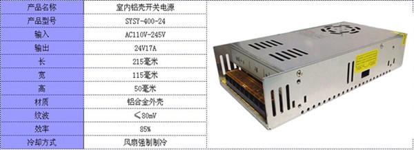 sysy-400-24 24v17a稳压开关电源 dc24v供电开关电源 工控路灯电源 双