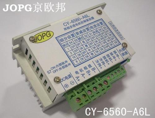 [供应]cy-6560-a6l步进电机驱动器 jopg