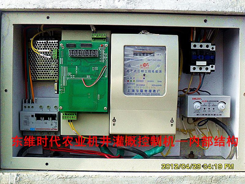 农业IC卡控制机计量分类: 农业IC卡控制机(农业IC卡(智能卡、射频卡)控制机)实现先买水后用水,无水量停止使用,即先购买一定的用水量到卡中,然后刷卡用水,适用水资源缺少的灌溉区。 农业IC卡控制机,根据现场用水计量方式的不同,可分为根据单位电量出水量的电计量方式、直接根据用水量设备计量的水计量方式、根据单位时间出水量的时间计量方式、电计量和水计量都支持的双计量方式。  水电双计量农业IC卡控制机简介:
