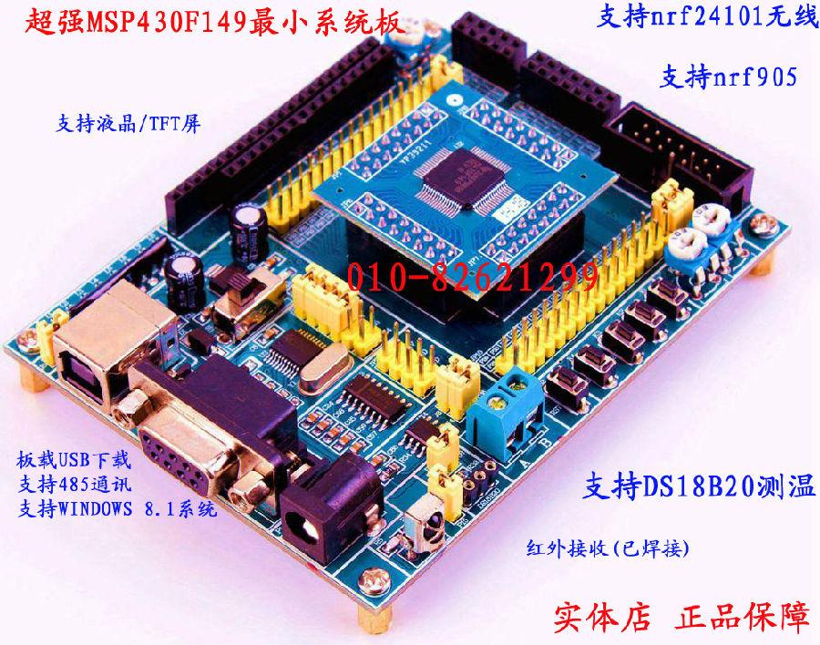 msp430开发板 msp430f149最小系统