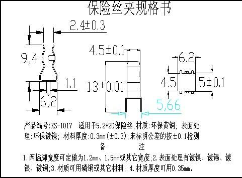 5*20保险丝夹xs-1017/保险丝支架
