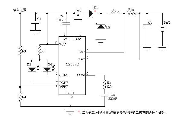 太阳能电池转换效率的基本原理和电路系统的应用